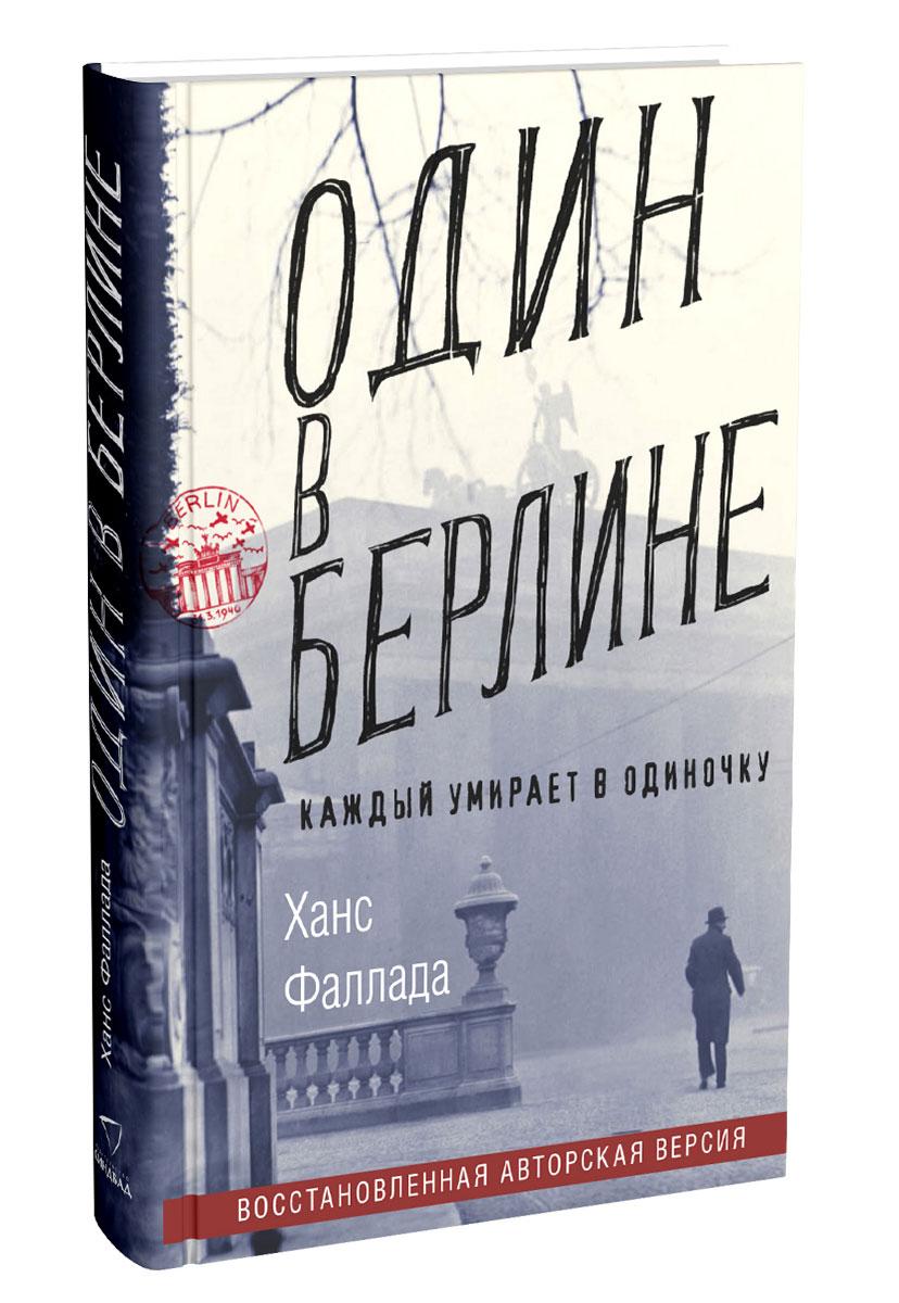 Ханс Фаллада Один в Берлине и о или роман с переодеванием