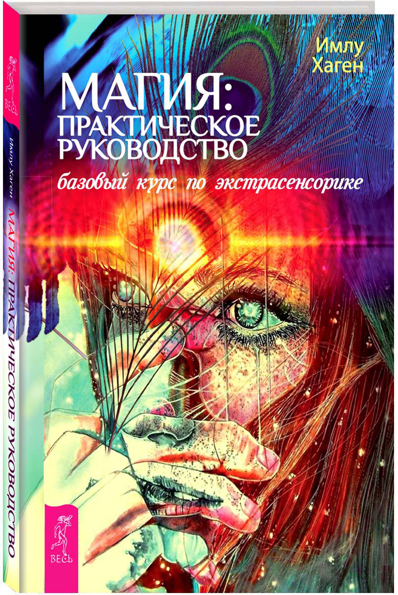 Zakazat.ru: Магия. Практическое руководство. Базовый курс по экстрасенсорике. Имлу Хаген
