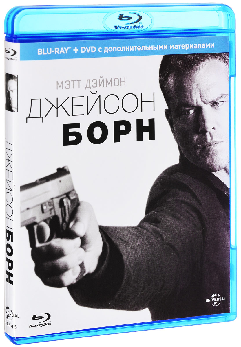 Джейсон Борн. Специальное издание (Blu-ray + DVD) друзья друзей blu ray