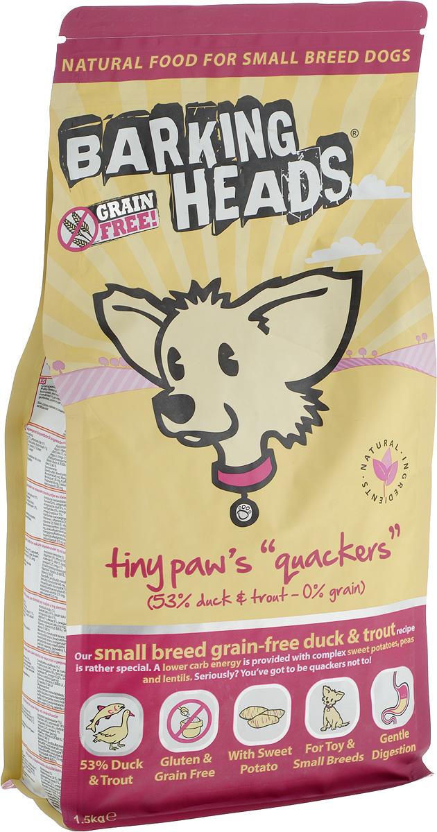 Корм сухой Barking Heads Кряква для мелколапого для собак малых пород, с уткой и бататом, 1,5 кг18143Корм Barking Heads Кряква для мелколапого не только беззерновой, в нем содержится большой процент утиного мяса и форели. Сладкий картофель, горох и чечевица обеспечивают организм энергией, которая поступает не от углеводов. Этот рецепт идеален для маленьких пушистиков, которые страдают аллергией на зерно или имеют чувствительный желудок.Состав: Свежеприготовленная утка 22%, Сушеное мясо утки 15%, Сладкий картофель, Гороховый крахмал, Свежеприготовленная форель 11%, Картофель, Чечевица, Утиный жир 3,5%, Горох, Утиный бульон 1,5%, Морские водоросли.Никаких синтетических красителей, ароматизаторов или консервантов.Анализ (%): Белок 24%, Содержание жира 14%, Зола 8%, Клетчатка 3%, Влага 8%, Омега-6 2,2%, Омега-3 1%.Питательные добавки (на килограмм) Витамины: Витамин А 20800 МЕ, Витамин D3 1850 МЕ, Витамин Е 580 МЕ.Микроэлементы: Моногидрат сульфата железа 770 мг, Моногидрат сульфата цинка 645 мг, Моногидрат сульфата марганца 125 мг, Пентагидрат сульфата меди 45 мг, Безводный йодат кальция 5,70 мг, Селенит натрия 0,65 мг.Товар сертифицирован.
