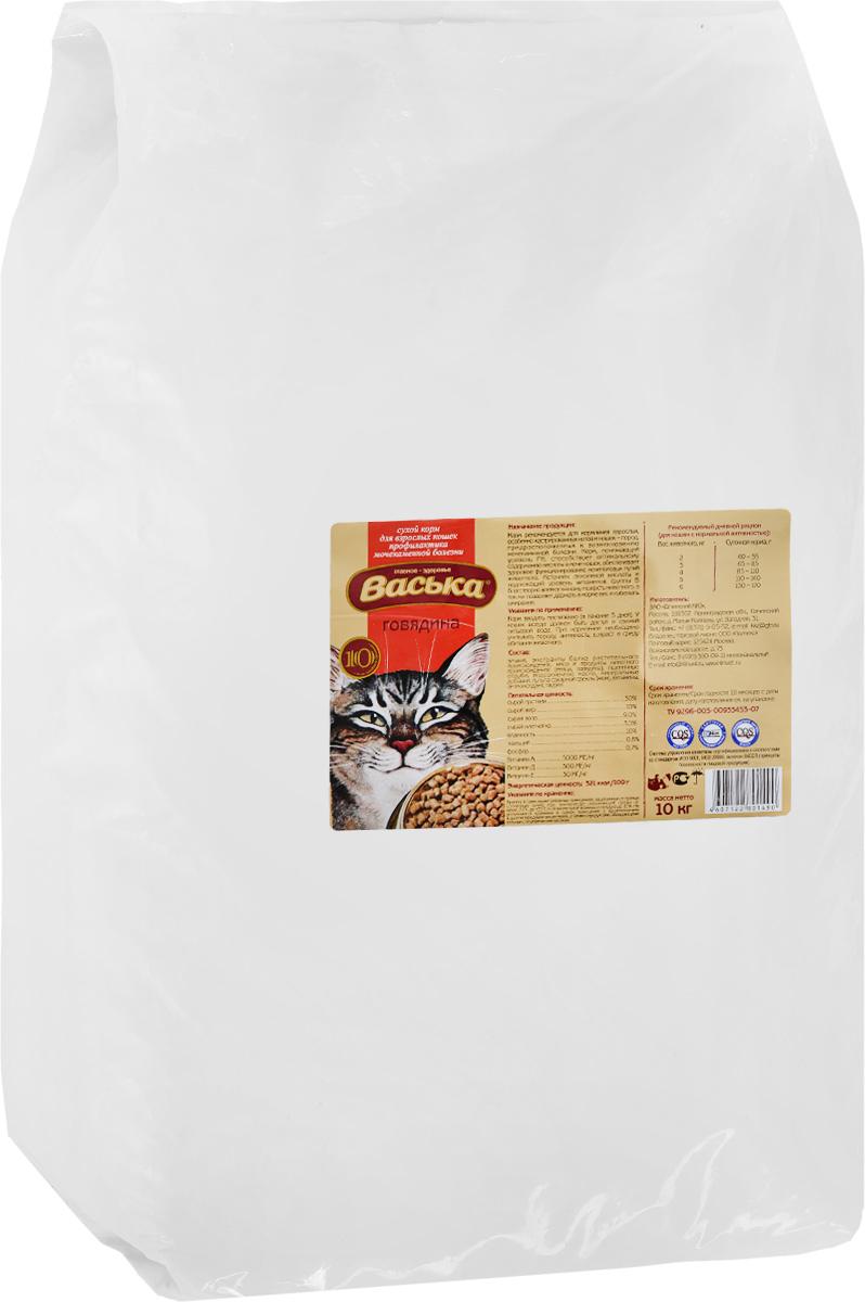 Корм сухой для кошек Васька, для профилактики мочекаменной болезни, с говядиной, 10 кг1490Корм Васька рекомендуется для кормления взрослых, особенно кастрированных котов и кошек - пород, предрасположенных к к возникновению мочекаменной болезни. Корм, понижающий уровень PH, способствует оптимальному содержанию кислоты в моче кошек, обеспечивает здоровое функционирование мочеполовых путей животного. Источник линолевой кислоты и надлежащий уровень витаминов группы В благотворно влияют на кожу и шерсть животного, а также позволяет держать в норме вес и избежать ожирения. Товар сертифицирован.Чем кормить пожилых кошек: советы ветеринара. Статья OZON Гид