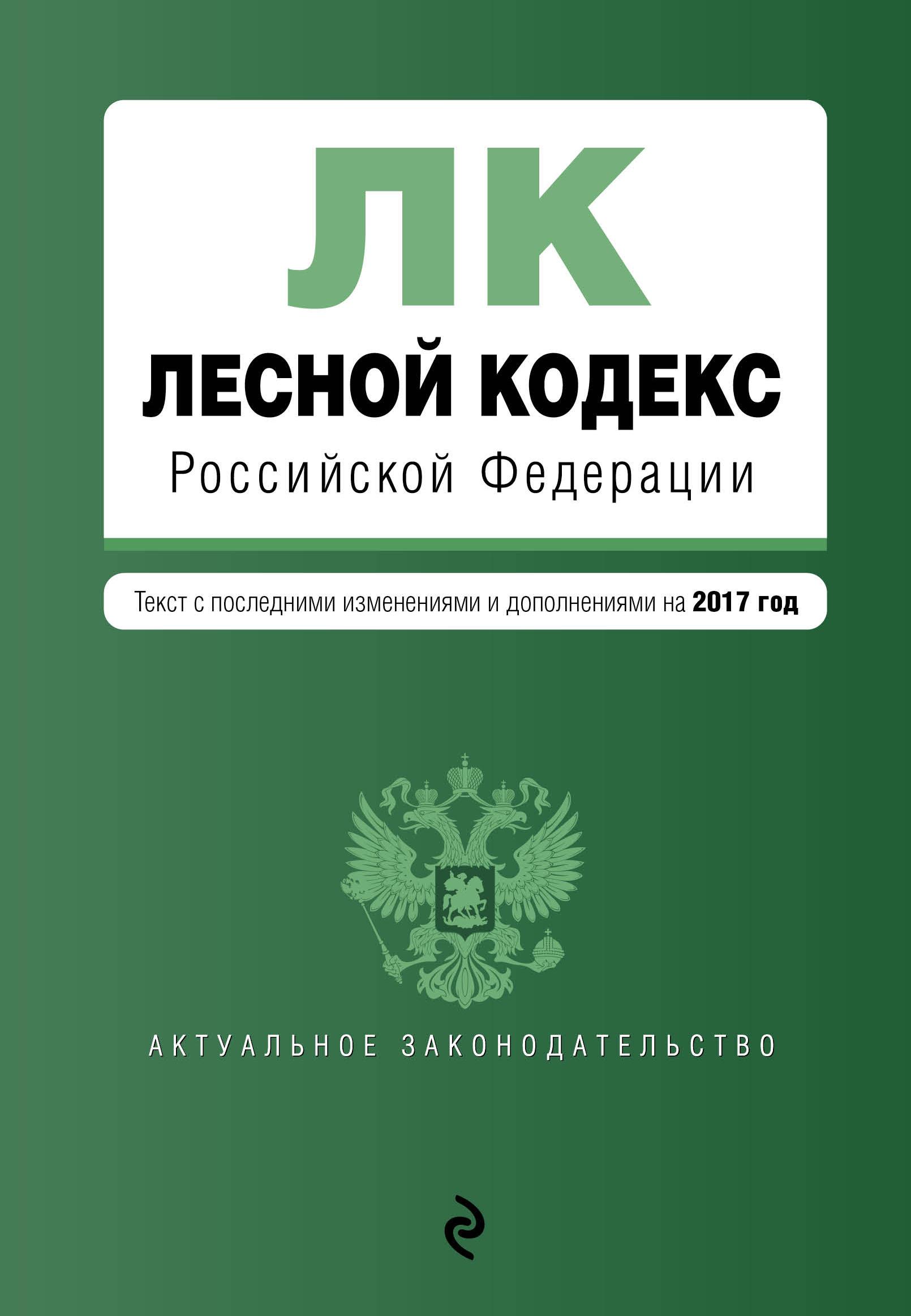 9785699952694 - Лесной кодекс Российской Федерации 2017 - Книга