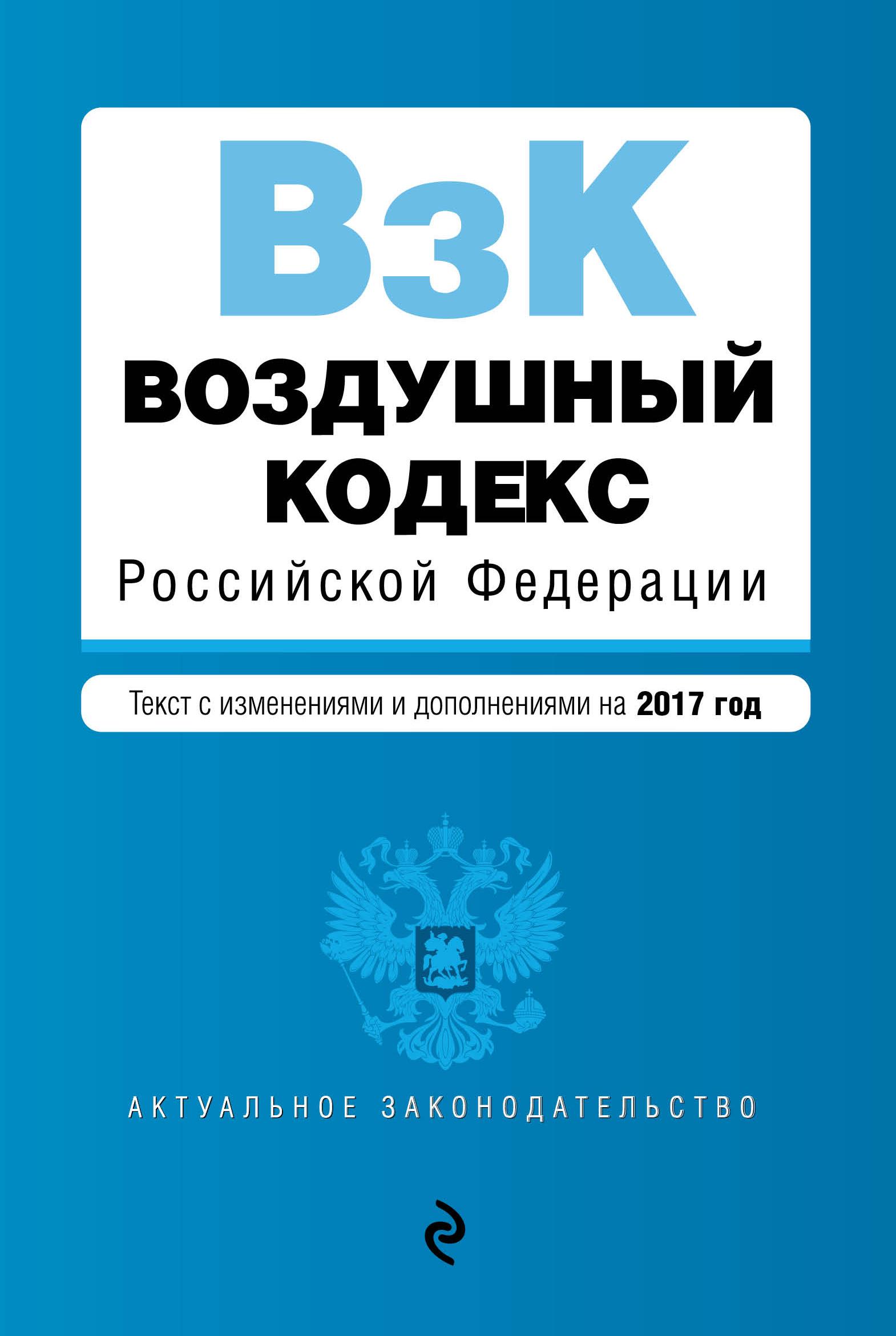 Воздушный кодекс Российской Федерации з н ижаева und а и горбачев государственное регулирование здравоохранения