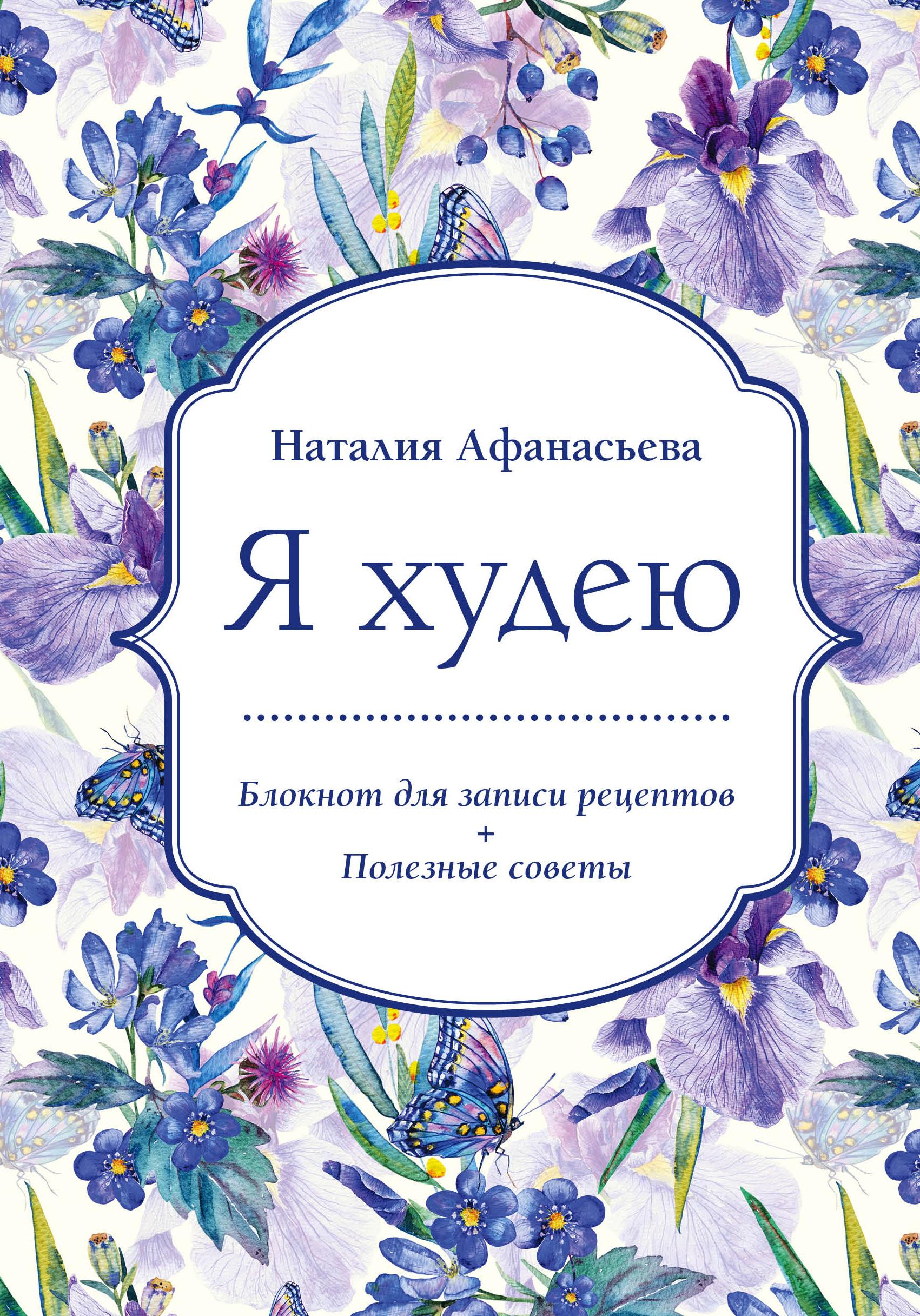 Наталия Афанасьева Блокнот для записи рецептов. Я худею блокноты эксмо блокнот для записи рецептов я худею пончики