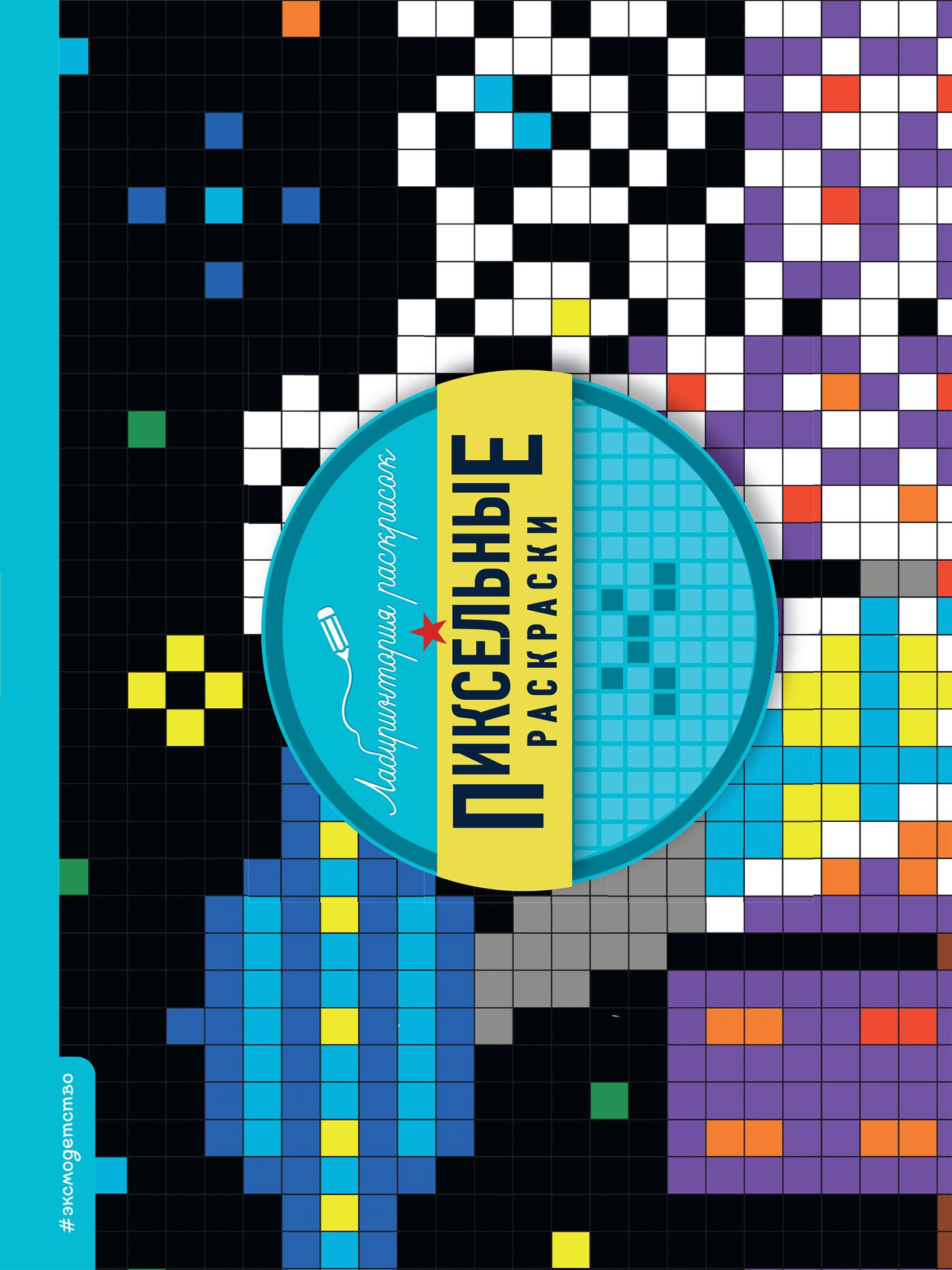 Ю. С. Волченко Пиксельные раскраски волченко ю ред раскраски в квадрате