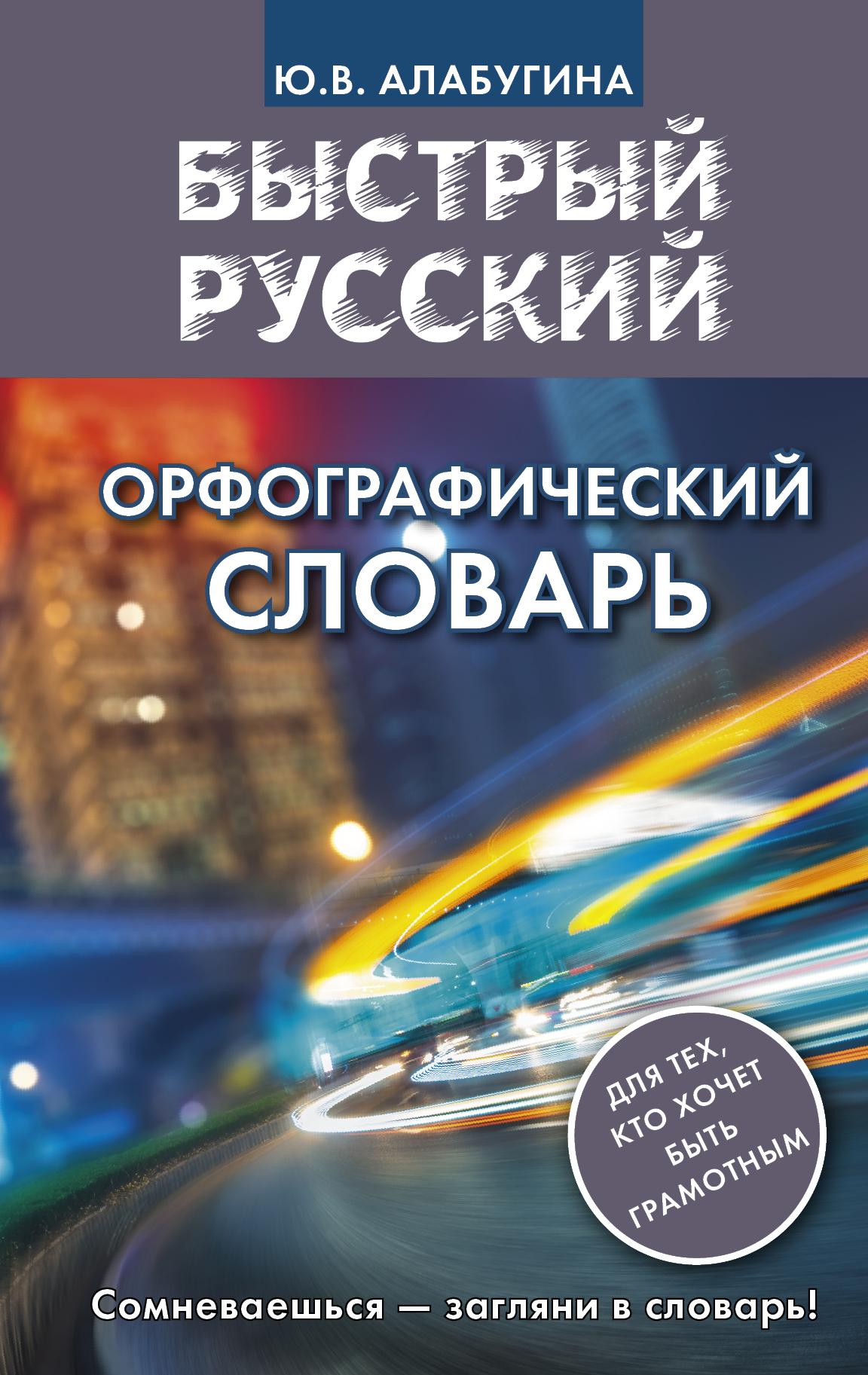 цена на Алабугина Ю. В. Быстрый русский. Орфографический словарь