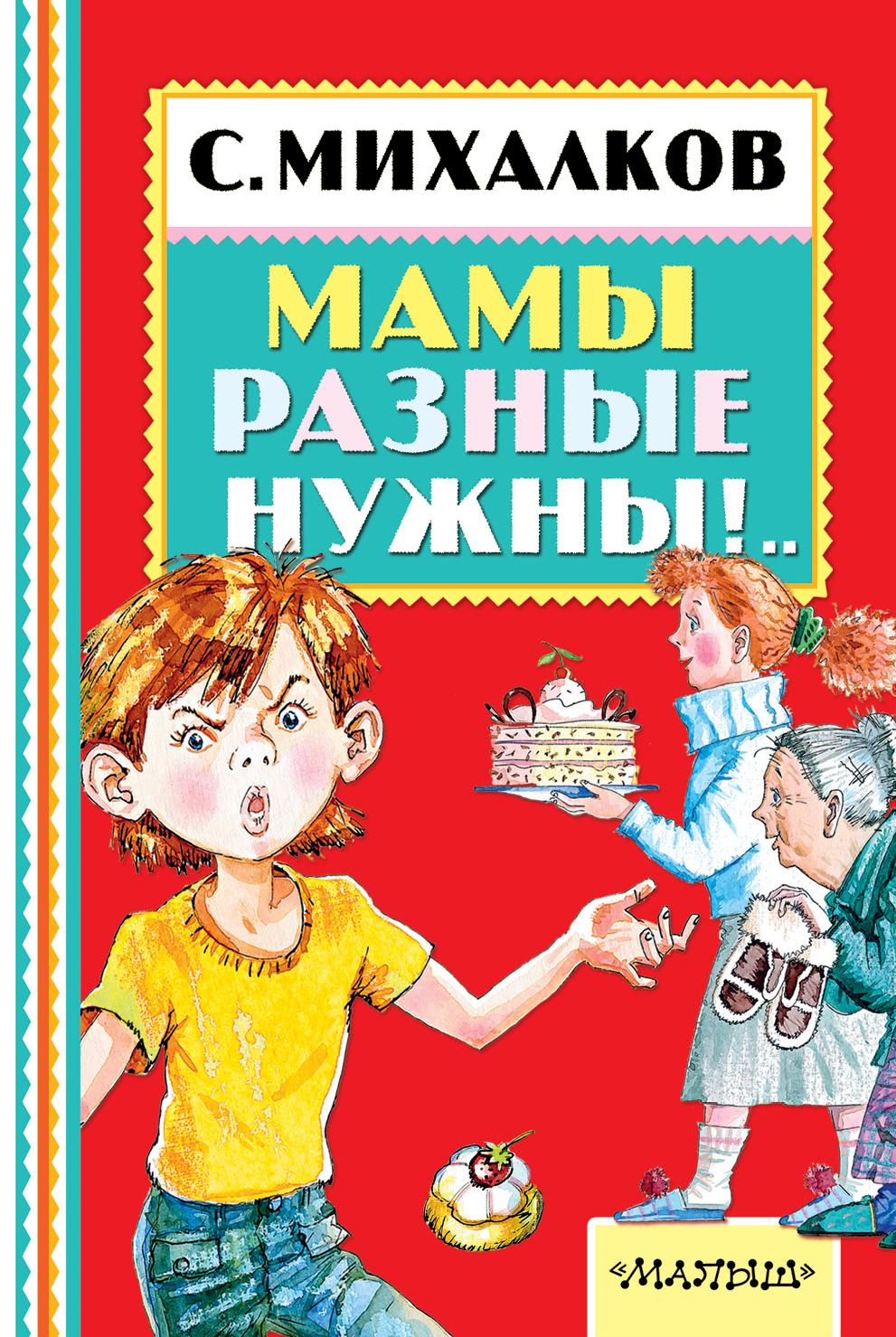 С. Михалков Мамы разные нужны!.. евгения полька людям очень нужны стихи