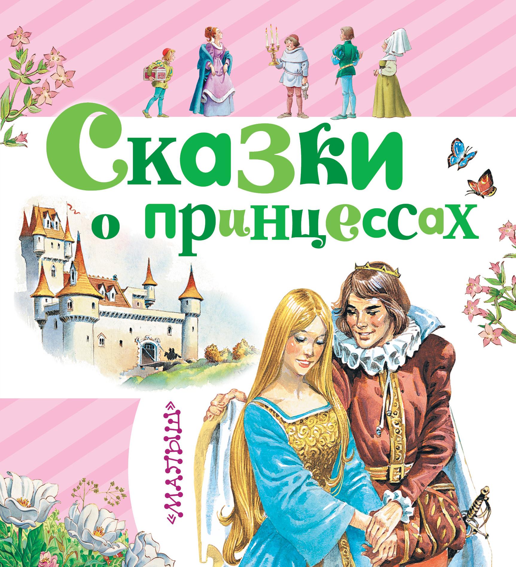 Сказки о принцессах русские сказки ил с баральди