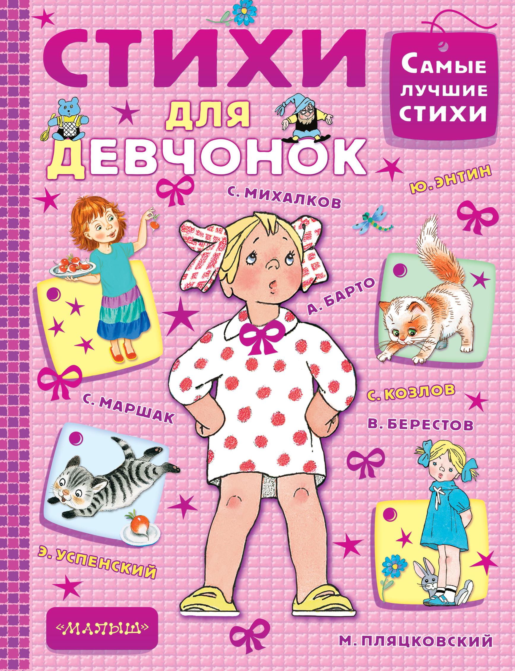 С. Я. Маршак; С. В. Михалков; А. Л. Барто Стихи для девчонок королев в экономика и рынок для девчонок и мальчишек