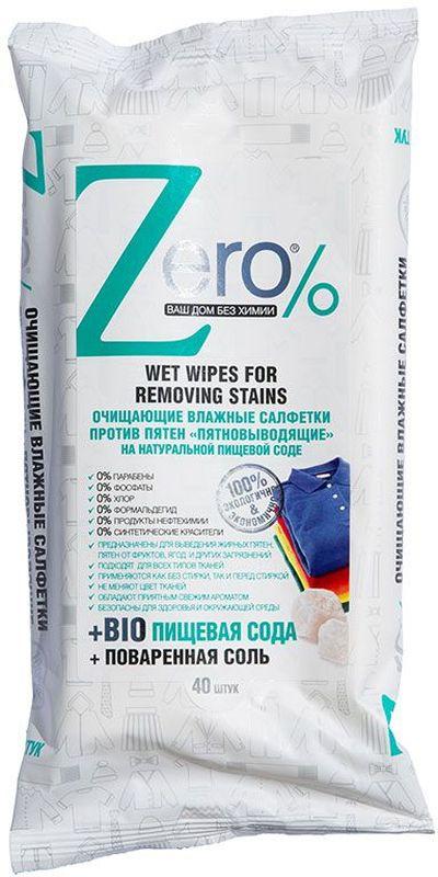 Салфетки влажные Zero, против пятен, 40 шт071-411-5242Влажные салфетки Zero удаляют масляные и жирные пятна, а также пятна от травы, еды и напитков с одежды, мебели, пола и других поверхностей. После обработки не требуют дополнительного ополаскивания водой.Пищевая сода прекрасно впитывает жир и влагу, выводит пятна от фруктов, крови и других трудновыводимых пятен. Обладает антибактериальным эффектом. Поваренная соль выталкивает жирные пятна из тканей, нейтрализует неприятные запахи. Оставляет поверхность чистой, сохраняя цвет ткани.Применение: открыть защитный клапан и извлечь салфетку. Применить по назначению. Использованную салфетку утилизировать в контейнер для сбора мусора. Во избежание высыхания салфеток после применения плотно закрыть защитный клапан.Товар сертифицирован.