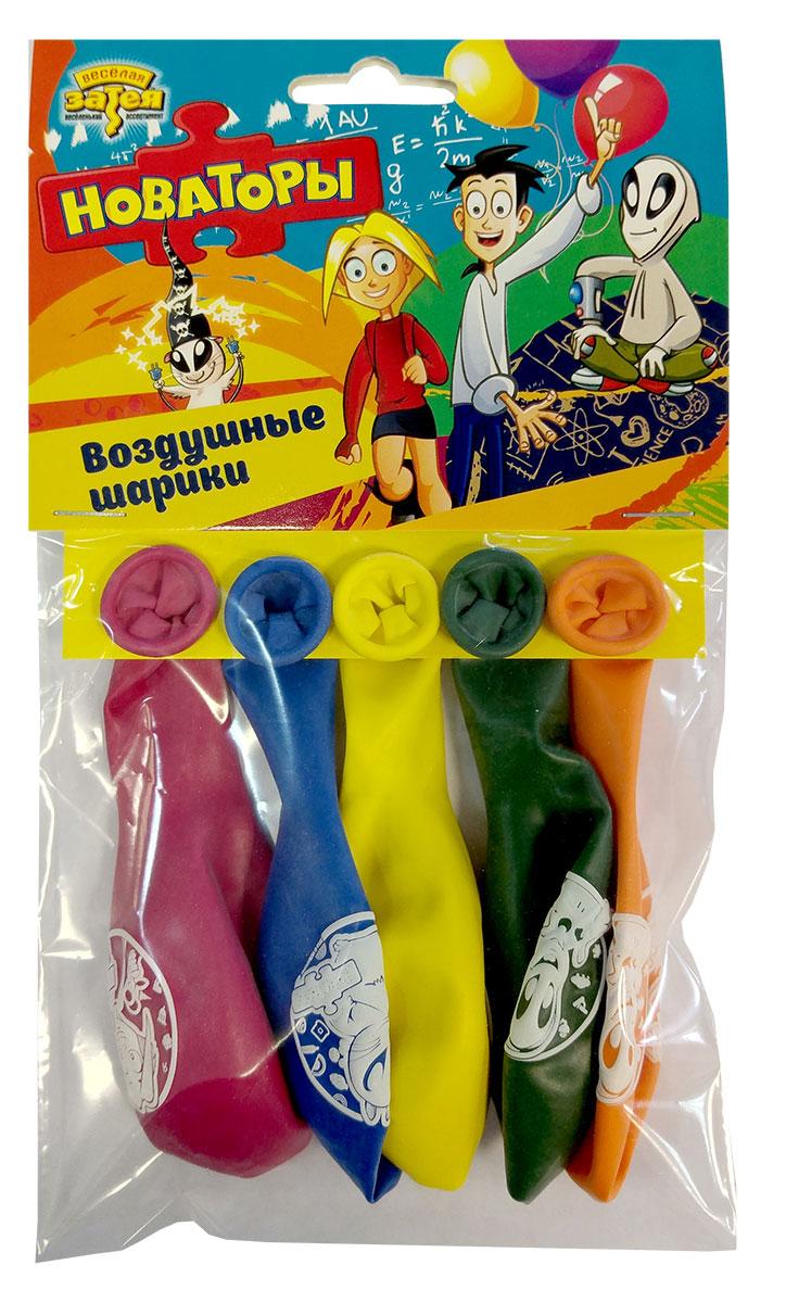 Веселая затея Набор воздушных шаров Новаторы 5 шт