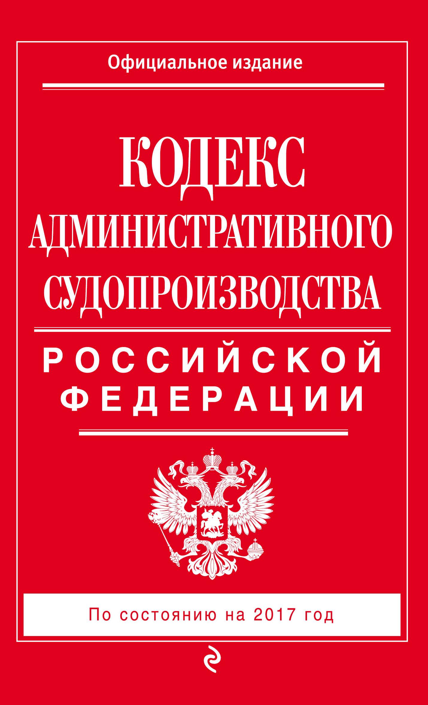 Кодекс административного судопроизводства Российской Федерации кодекс административного судопроизводства рф по сост на 20 02 17 с таблицей изменений