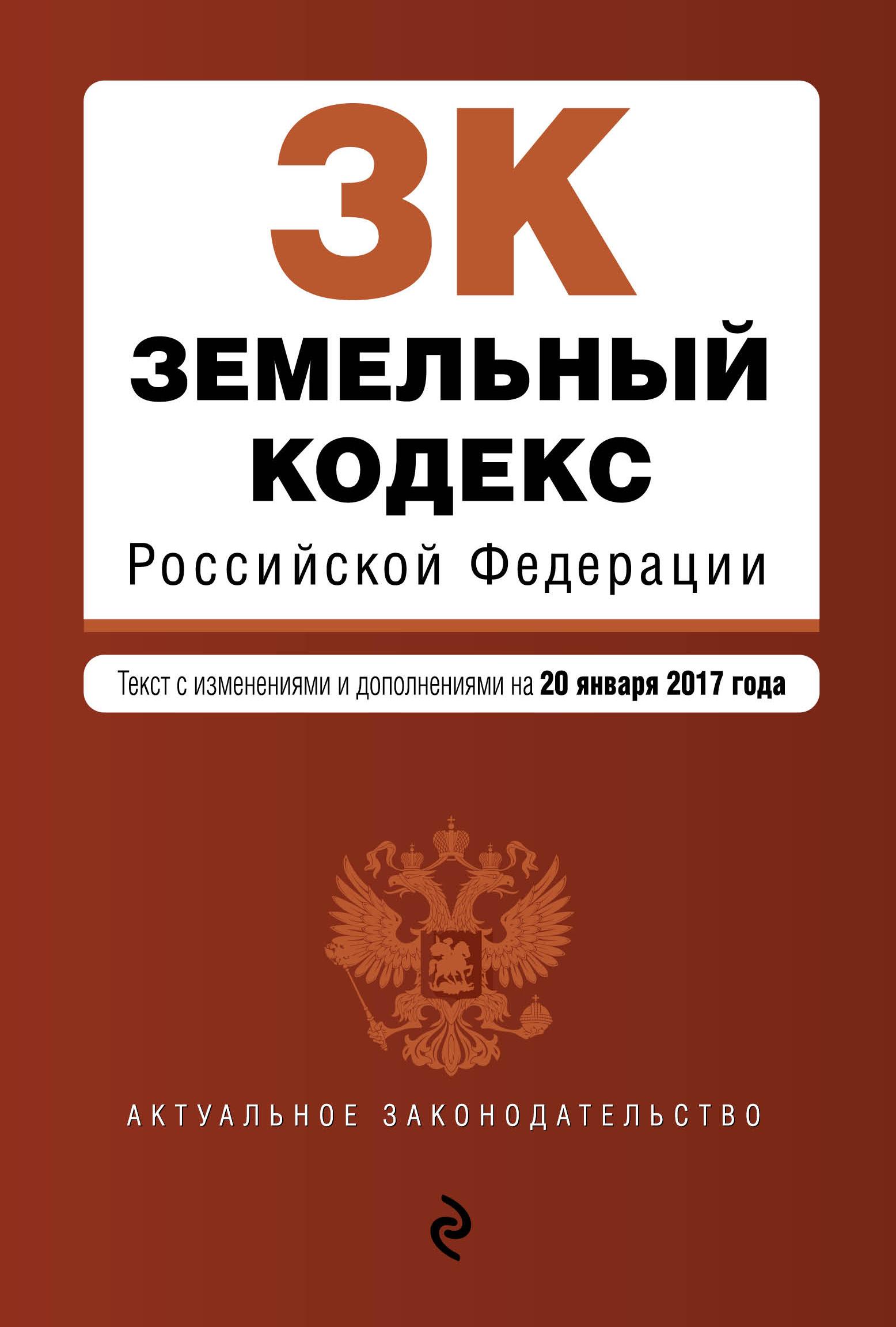 9785699952618 - Земельный кодекс Российской Федерации - Книга