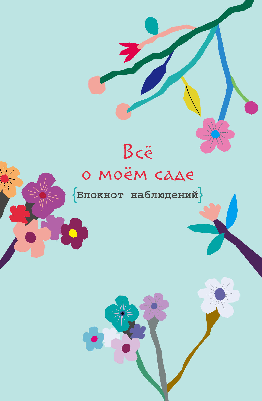 Алла Шелихова Все о моем саде. Блокнот наблюдений (Голубое утро) дача и сад