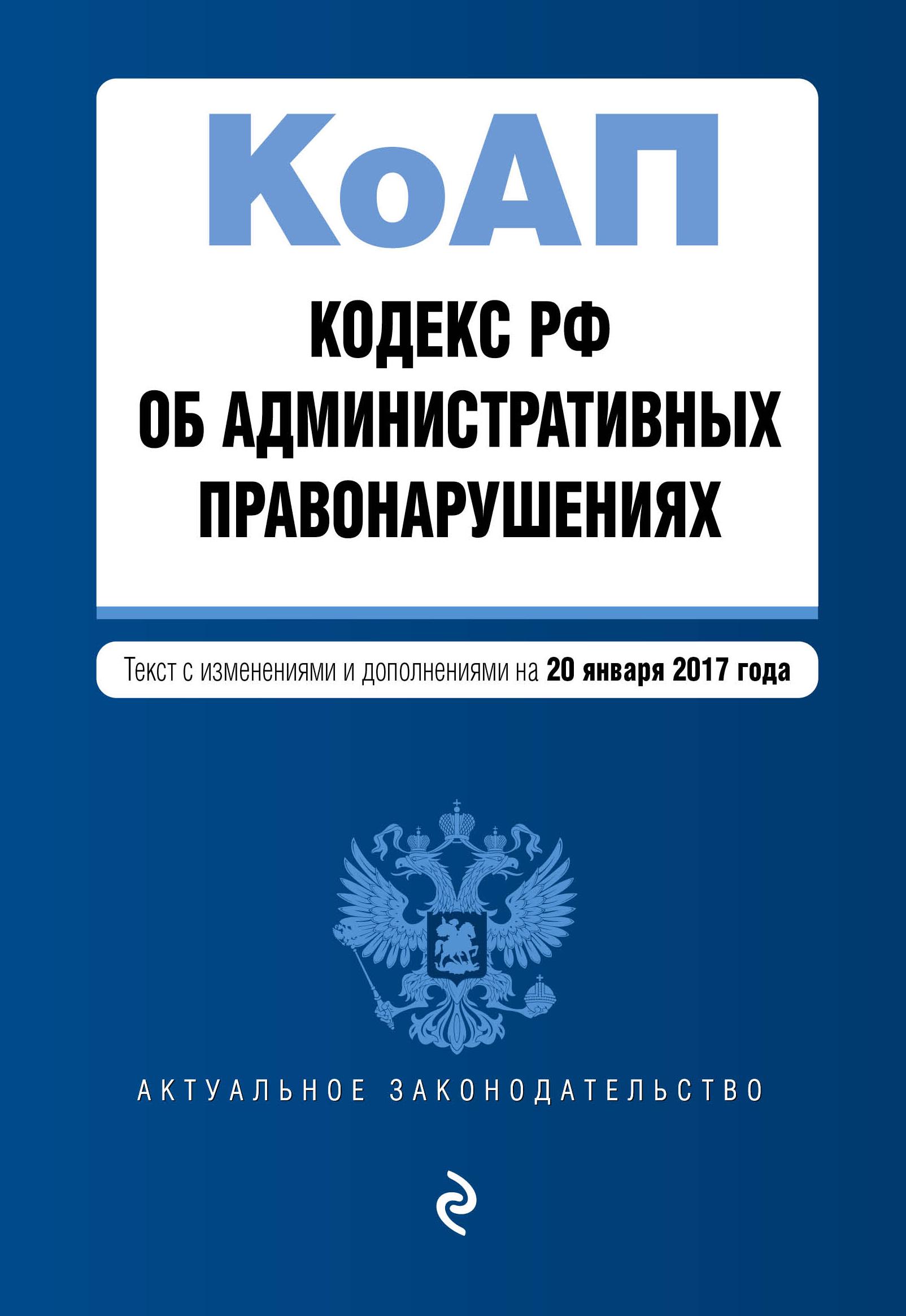 9785699952656 - Кодекс Российской Федерации об административных правонарушениях : текст с изм. и доп. на 20 января 2017 г. - Книга