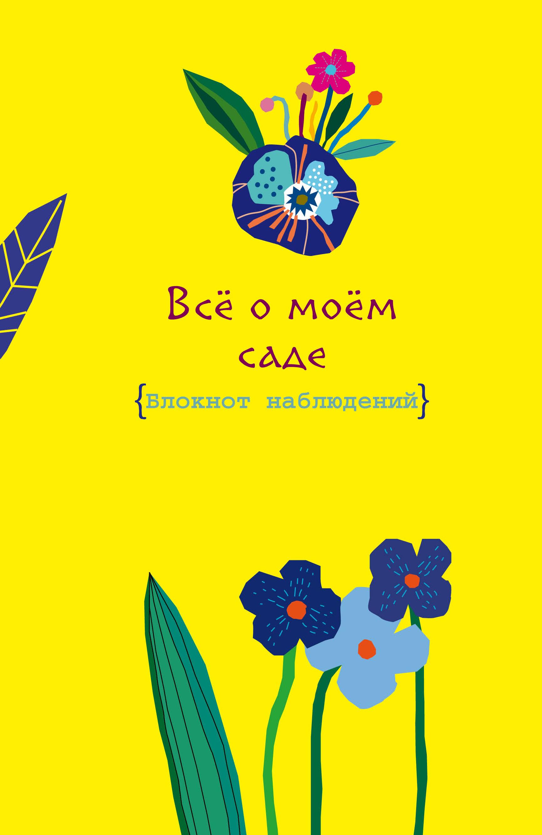 Алла Шелихова Все о моем саде. Блокнот наблюдений (Яркий день) как подписаться или купить журнал родноверие