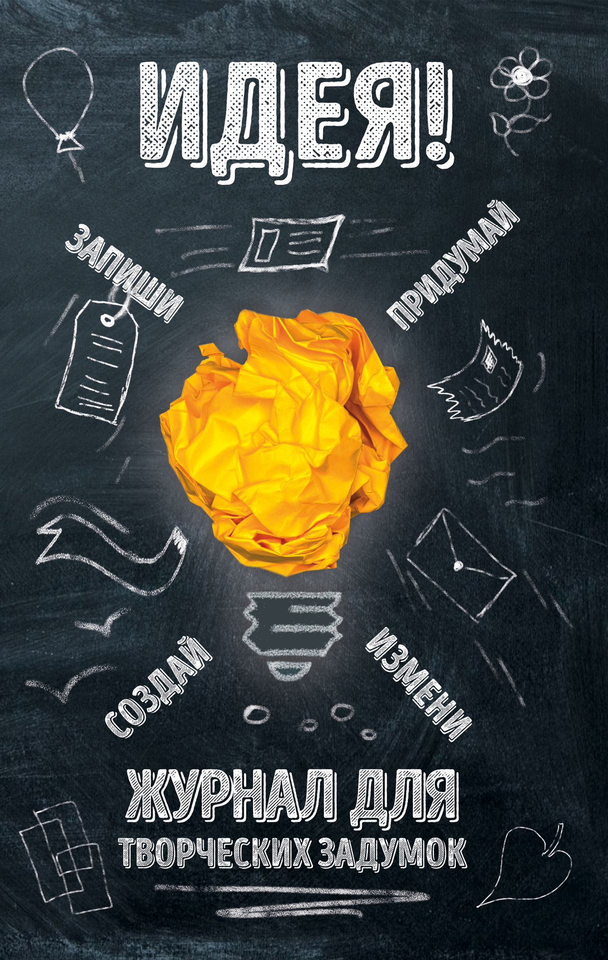 Идея! Журнал для творческих задумок