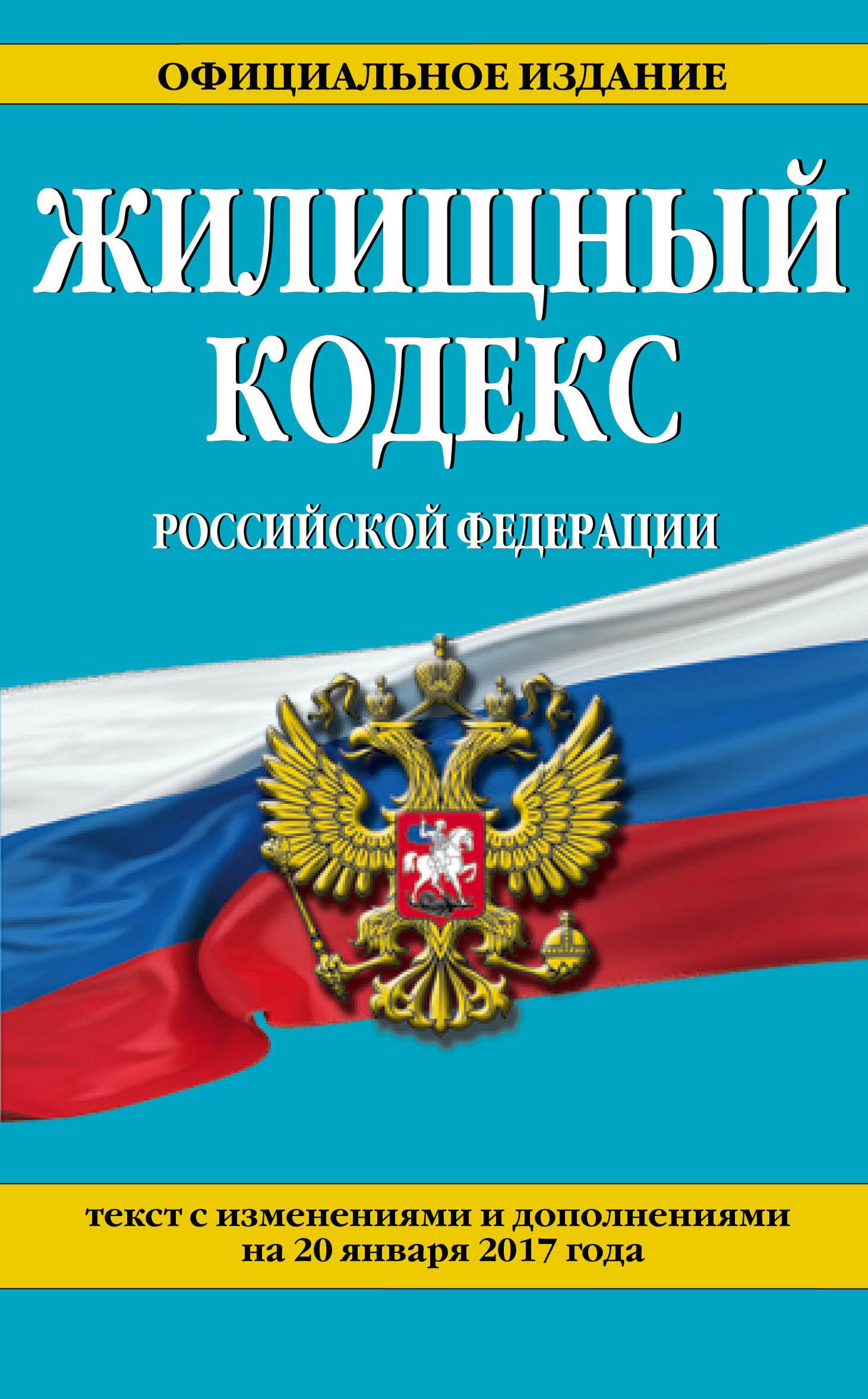 9785699952816 - Жилищный кодекс Российской Федерации - Книга