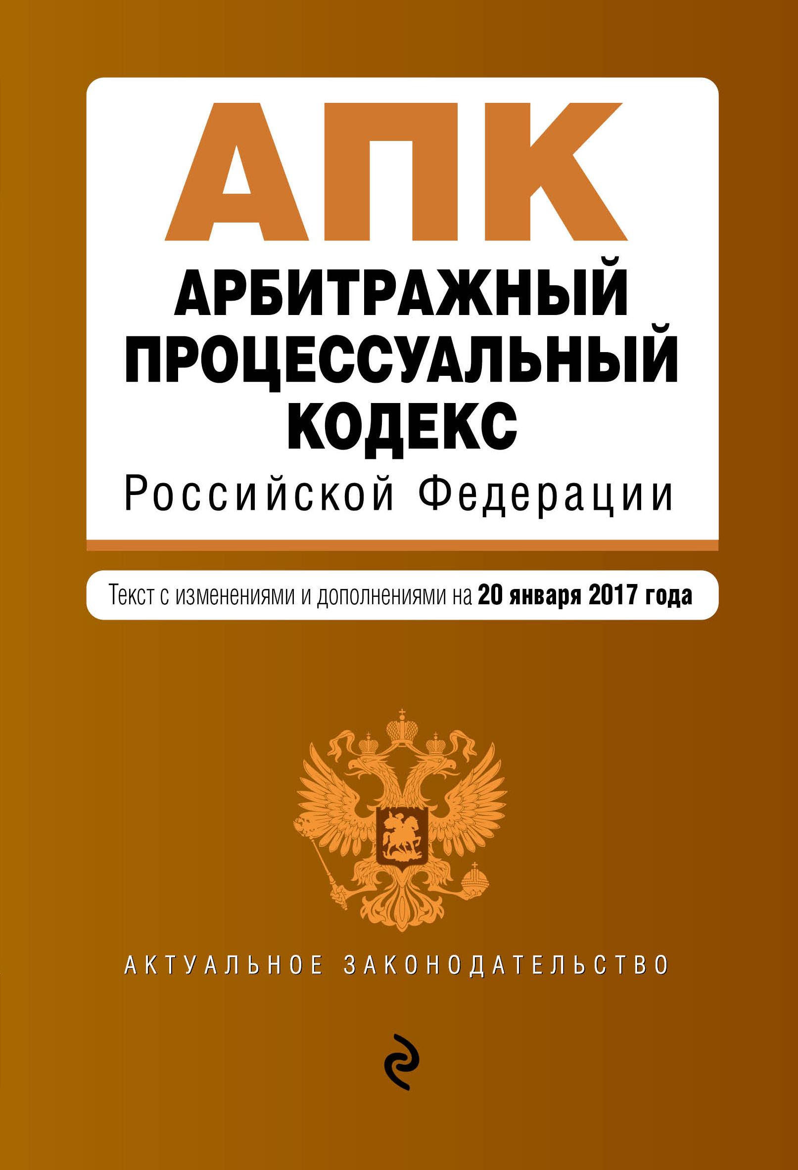 9785699952496 - Арбитражный процессуальный кодекс Российской Федерации - Книга