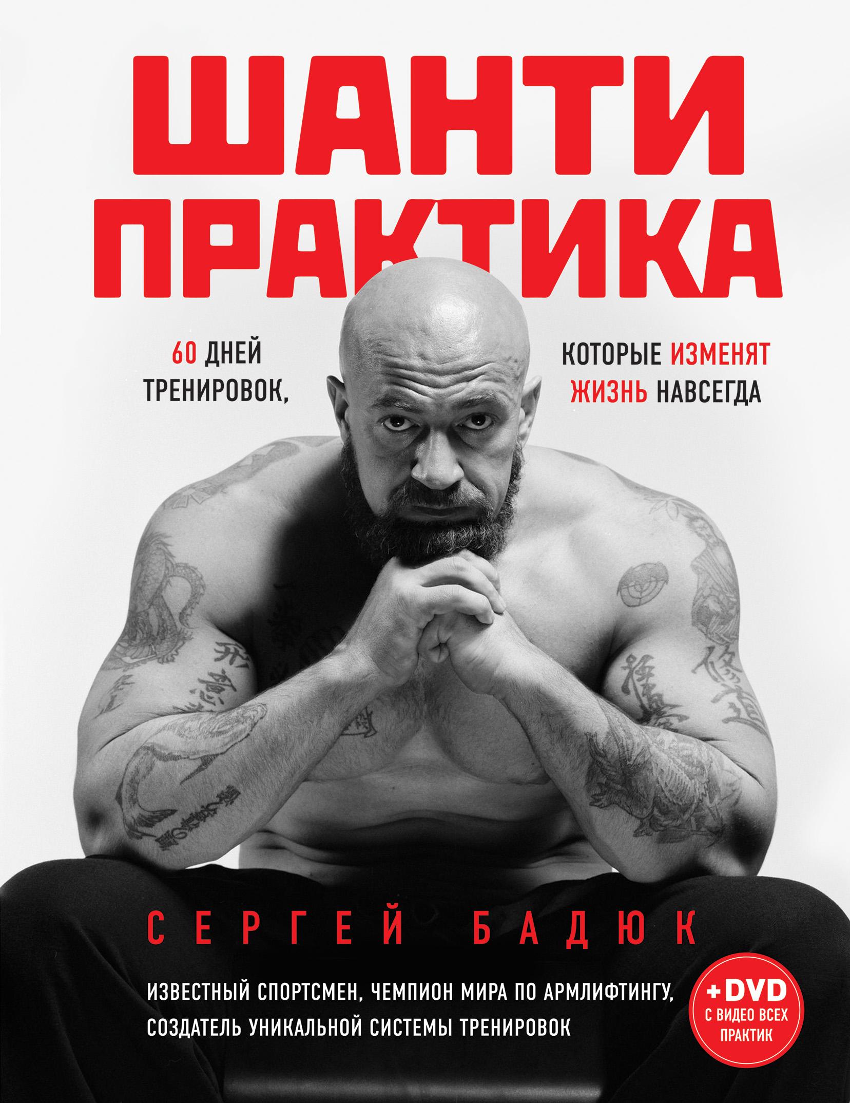 Шанти практика. 60 дней тренировок, которые изменят жизнь навсегда (+ DVD). Сергей Бадюк