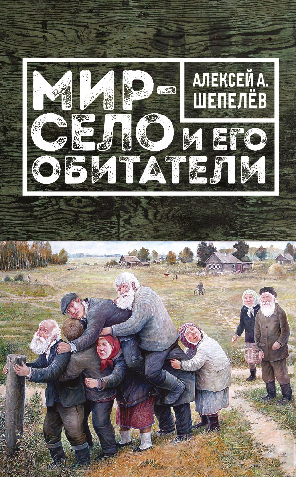 Алексей А. Шепелев Мир-село и его обитатели