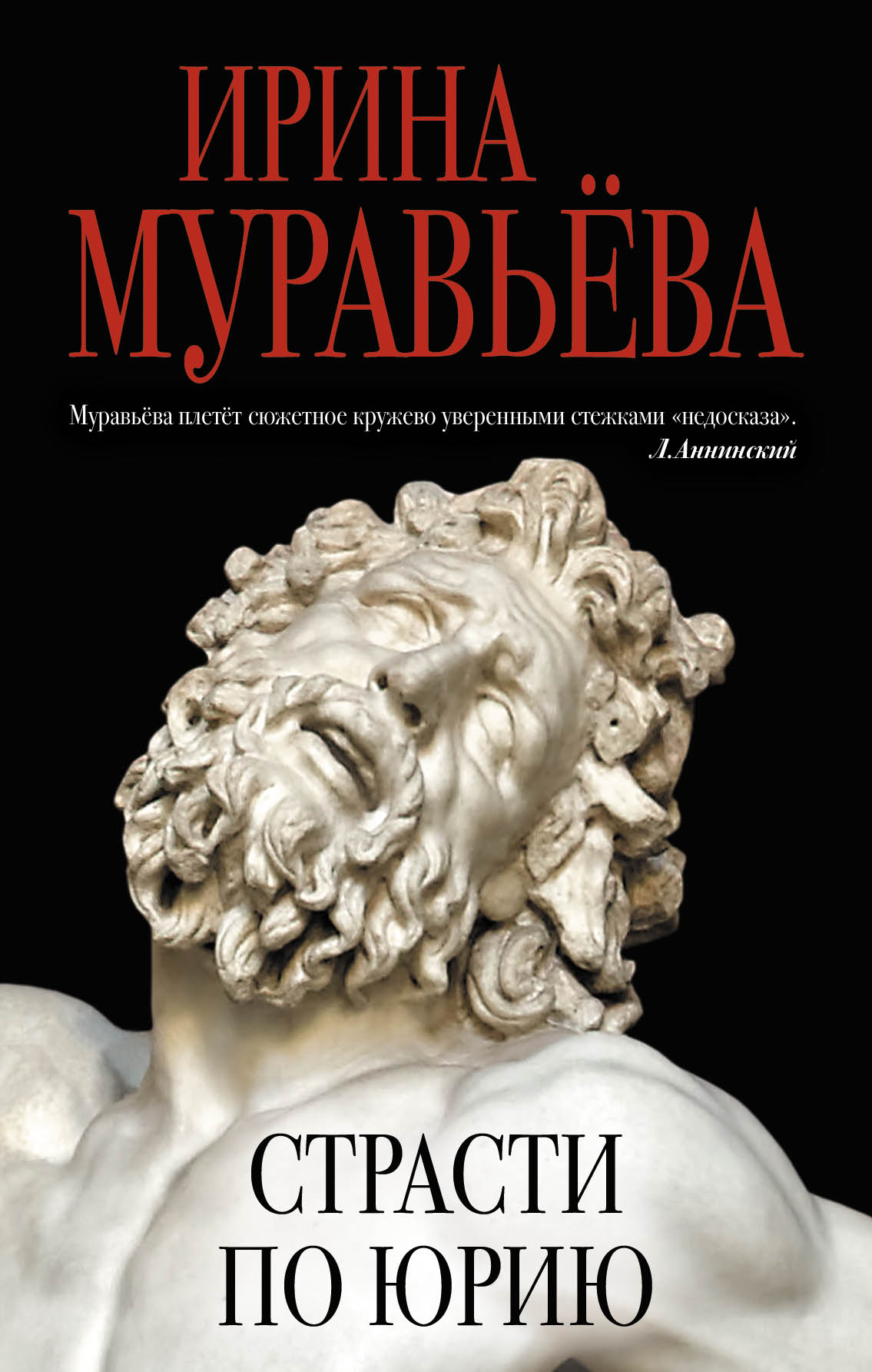 И. Л. Муравьева Страсти по Юрию objective first 4 edition workbook without answers сd