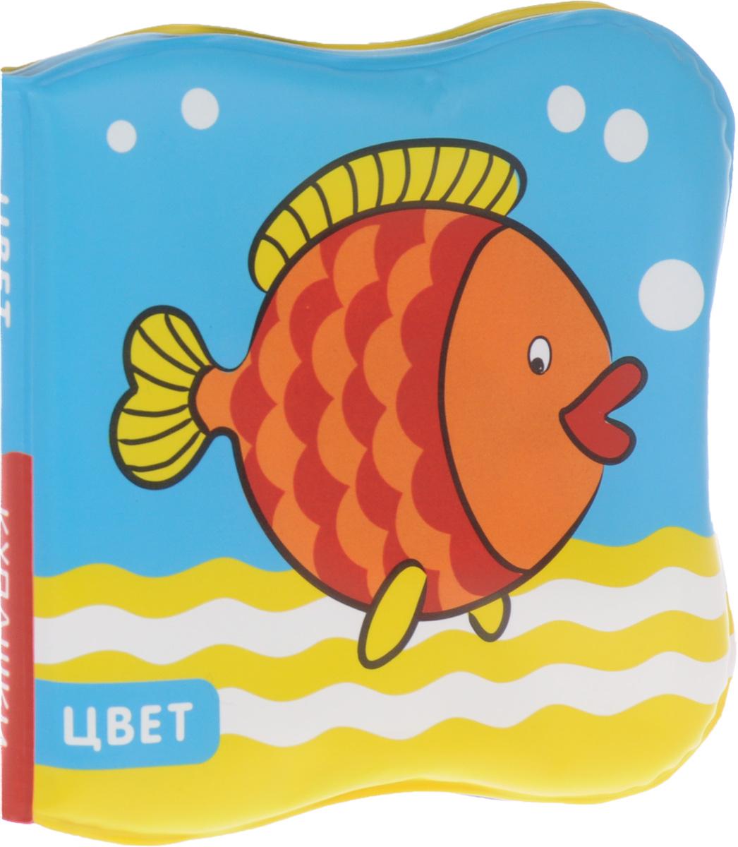 Мозаика-Синтез Книжка-игрушка Рыбка Цвет мисима ю исповедь маски