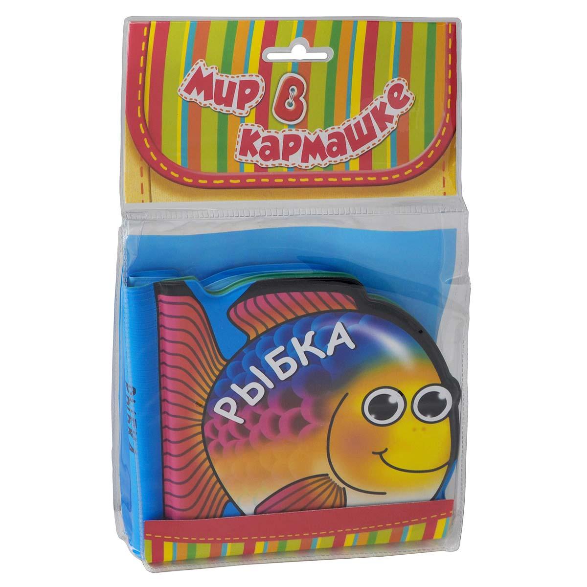 Росмэн-Пресс Книжка-игрушка Рыбка росмэн книжка раскладушка колыбельные веселые гармошки