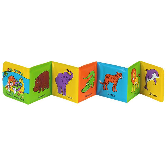 Умка Книжка-игрушка Моя Африка. Львенок и Черепаха