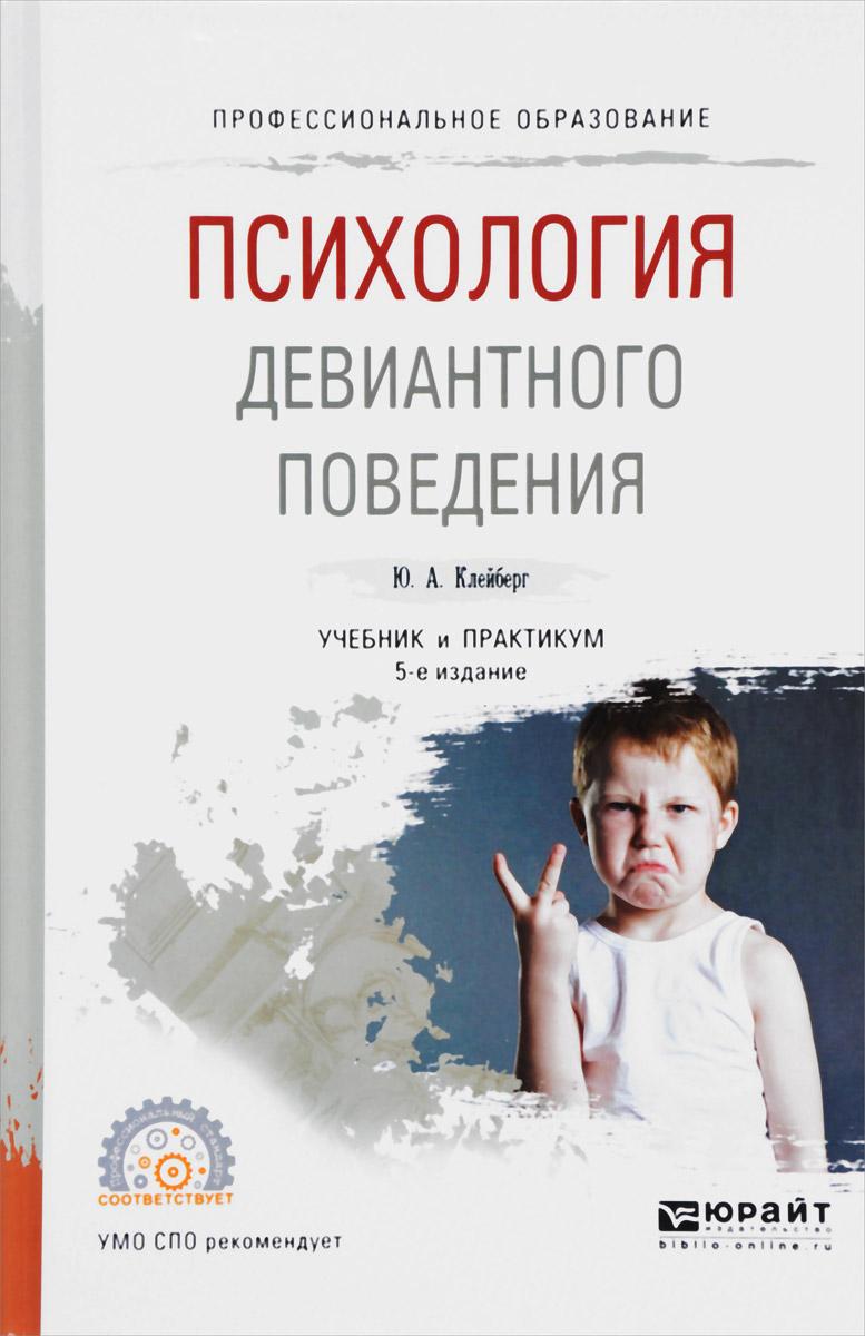 Ю. А. Клейберг Психология девиантного поведения. Учебник и практикум