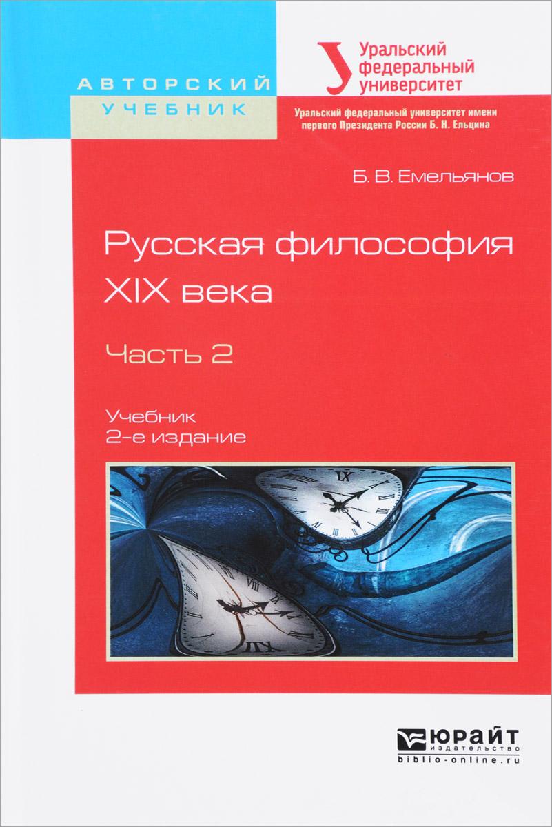 Русская философия XIX века. Учебник. В 2 частях. Часть 2