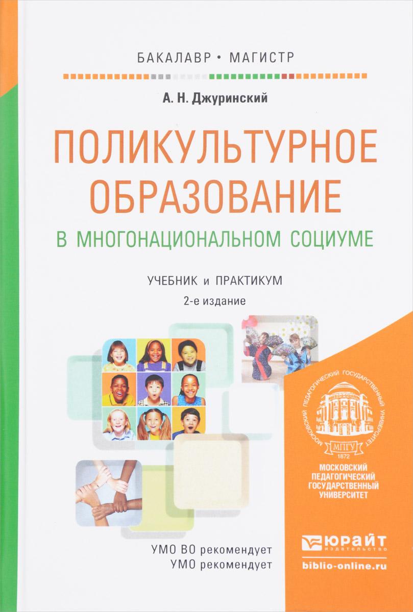 А. Н. Джуринский Поликультурное образование в многонациональном социуме. Учебник и практикум