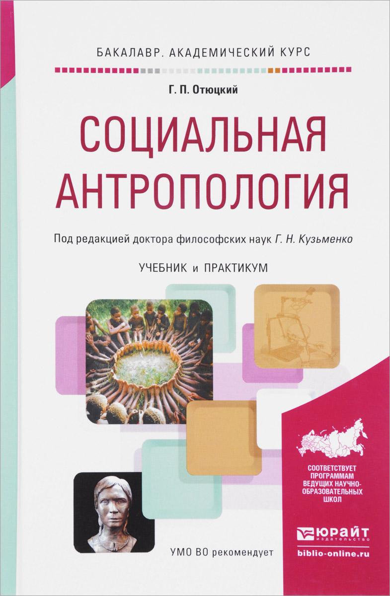 Социальная антропология. Учебник и практикум
