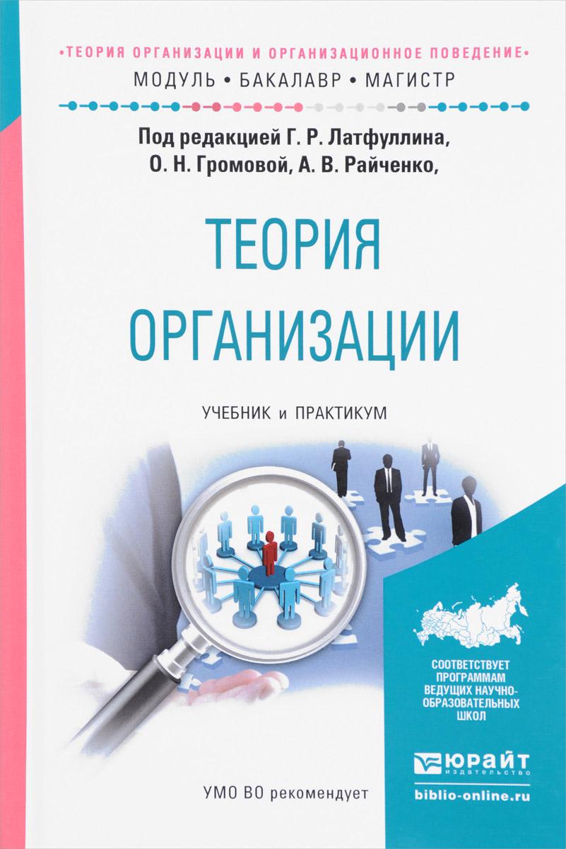 Теория организации. Учебник и практикум