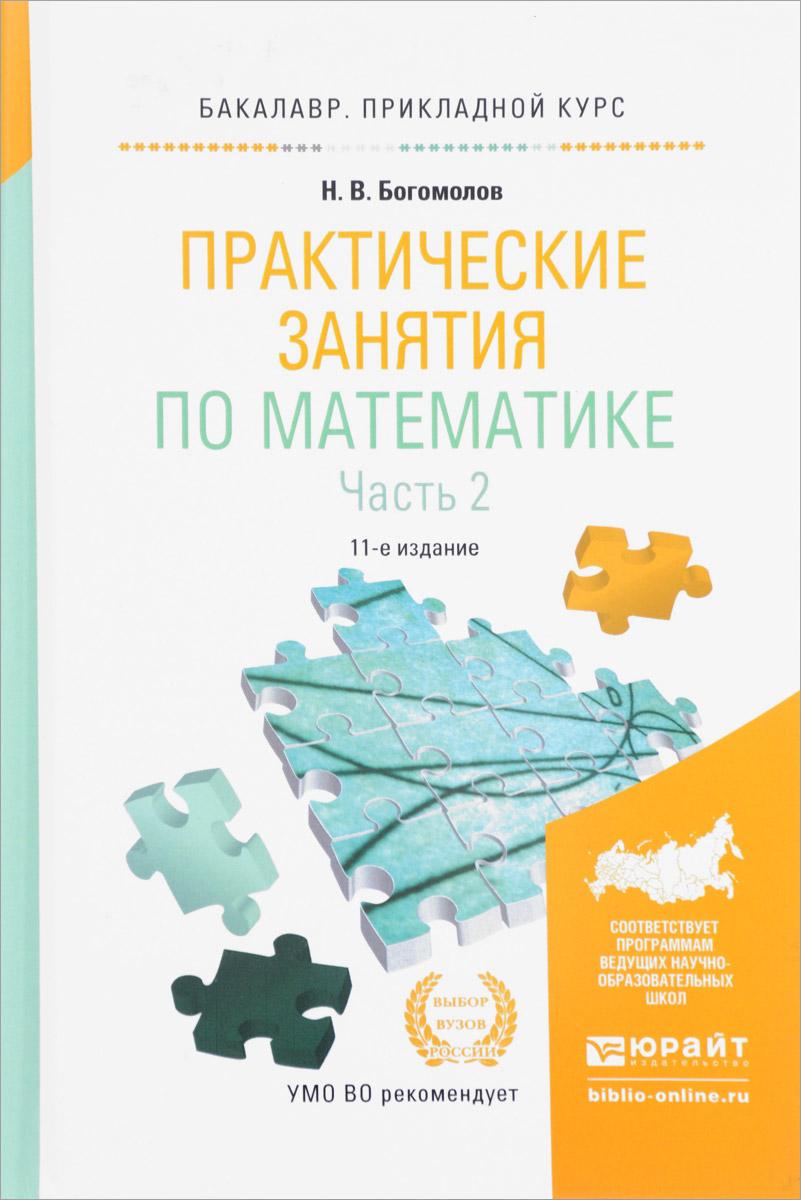 Практические занятия по математике. Учебное пособие. В 2 частях. Часть 2