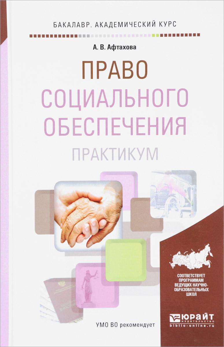 Право социального обеспечения. Практикум. Учебное пособие