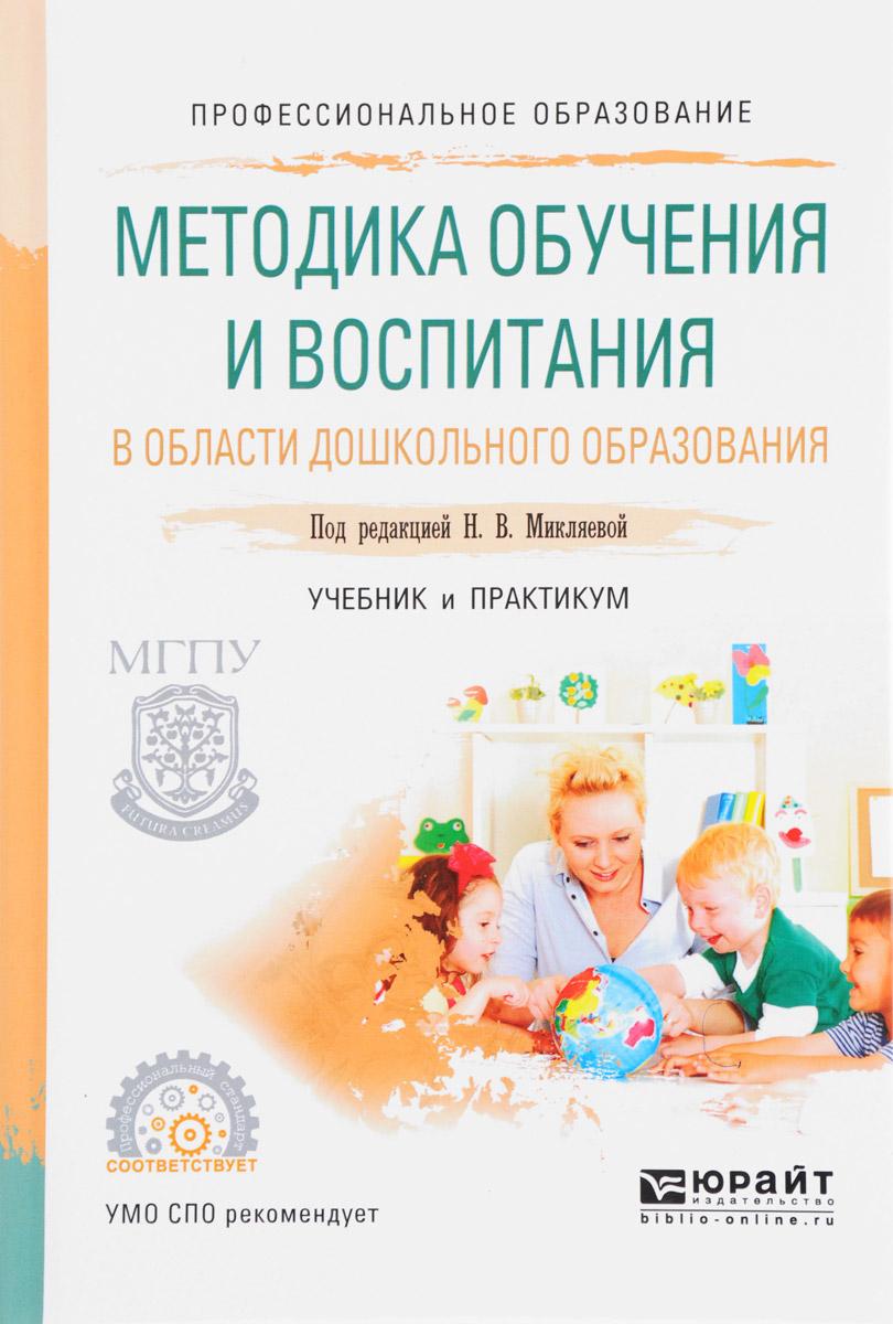 Методика обучения и воспитания в области дошкольного образования. Учебник и практикум наталия бабина технология методика обучения и воспитания часть ii