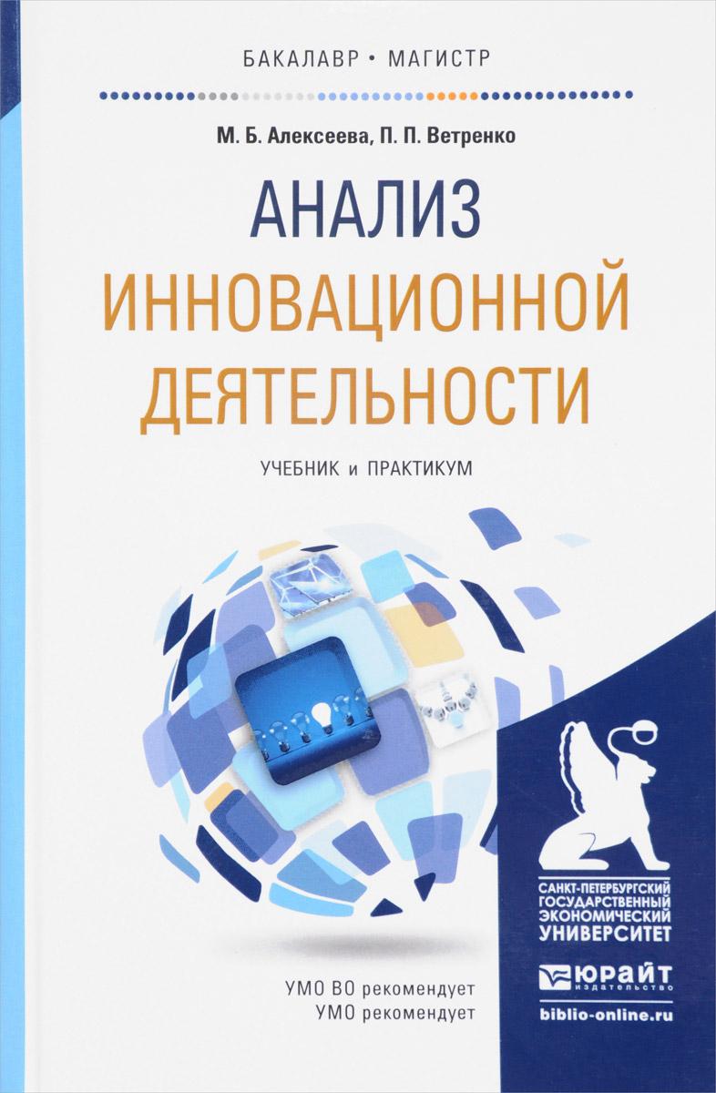 М. Б. Алексеева,  П. П. Ветренко. Анализ инновационной деятельности. Учебник и практикум