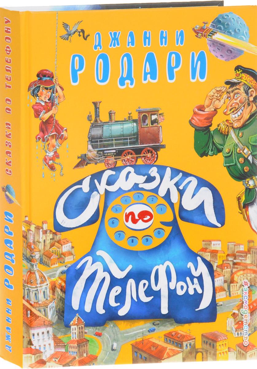Джанни Родари Сказки по телефону семенов и учебник по устройству легкового автомобиля с цветными иллюстрациями