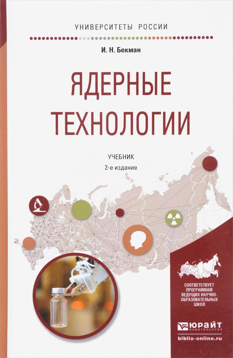Ядерные технологии. Учебник. И. Н. Бекман