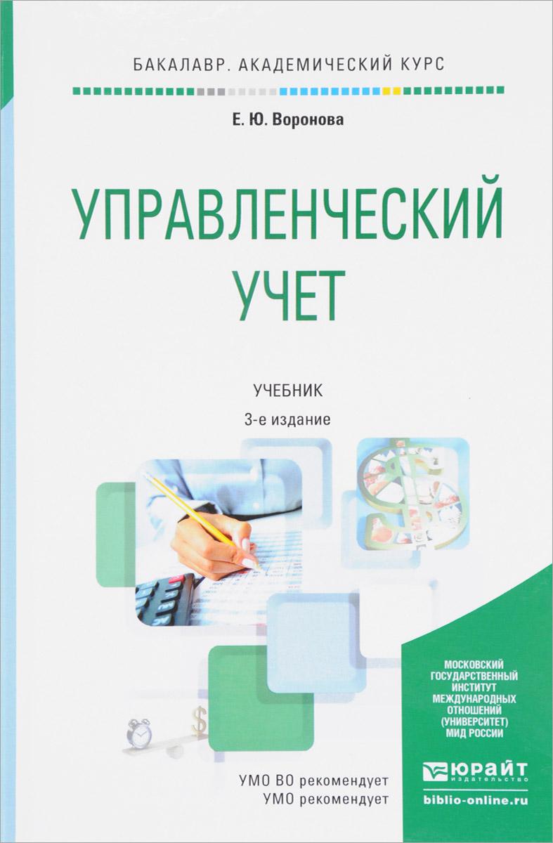 Е. Ю. Воронова Управленческий учет. Учебник ISBN: 978-5-534-00500-4