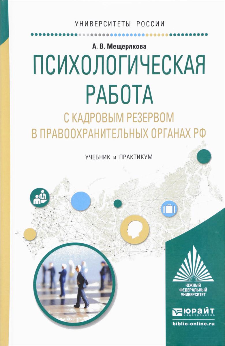 Психологическая работа с кадровым резервом в правоохранительных органах Российской Федерации. Учебник и практикум