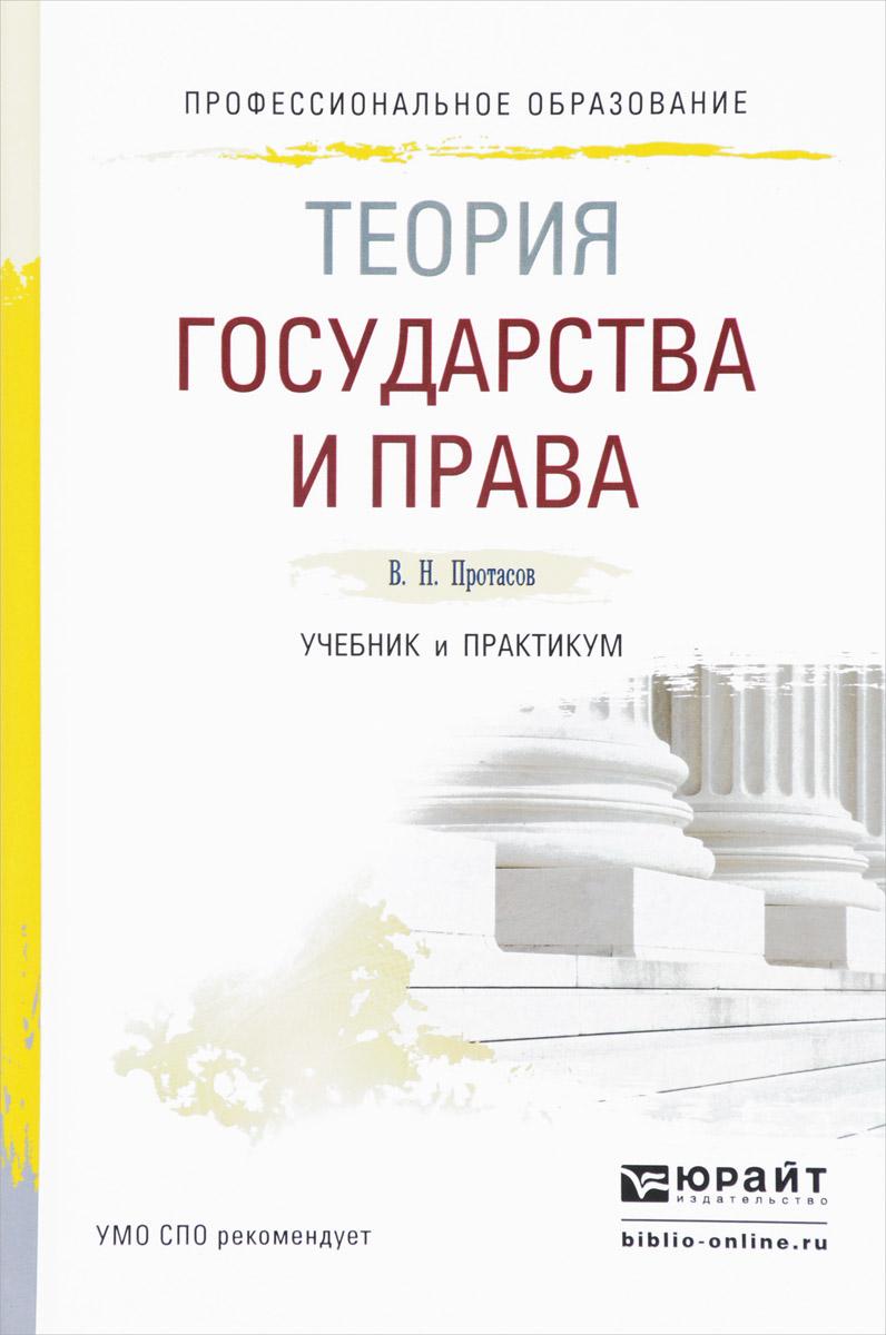 В. Н. Протасов Теория государства и права. Учебник и практикум коллектив авторов основы государства и права