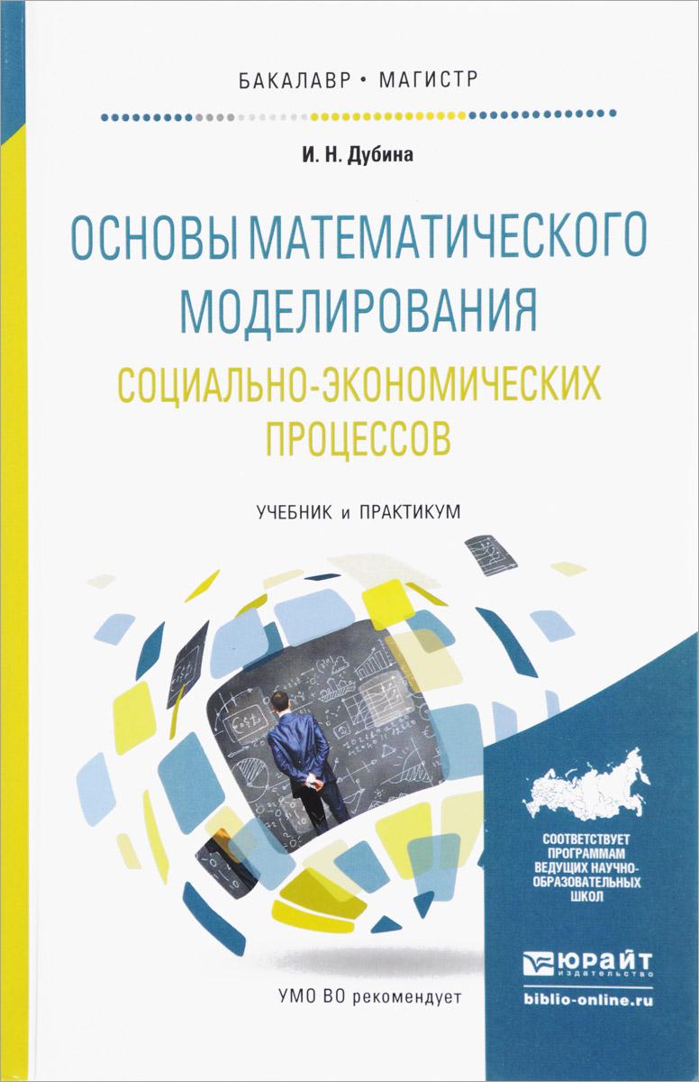 Основы математического моделирования социально-экономических процессов. Учебник и практикум