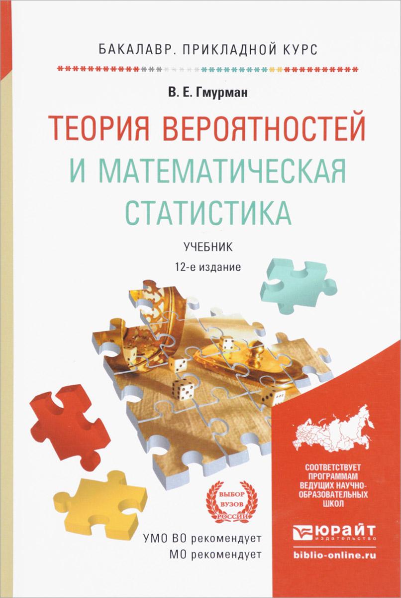 В. Е. Гмурман Теория вероятностей и математическая статистика. Учебник а м попов в н сотников теория вероятностей и математическая статистика учебник