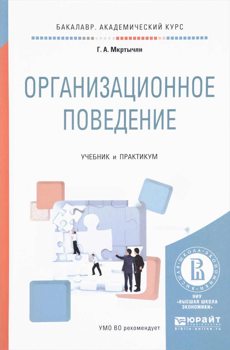 Г. А. Мкртычян Организационное поведение. Учебник и практикум