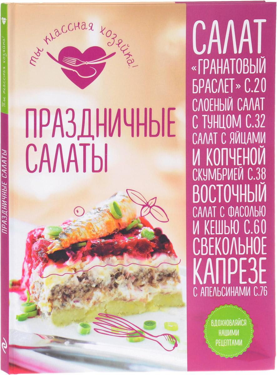 Zakazat.ru: Праздничные салаты. Т. Сотникова