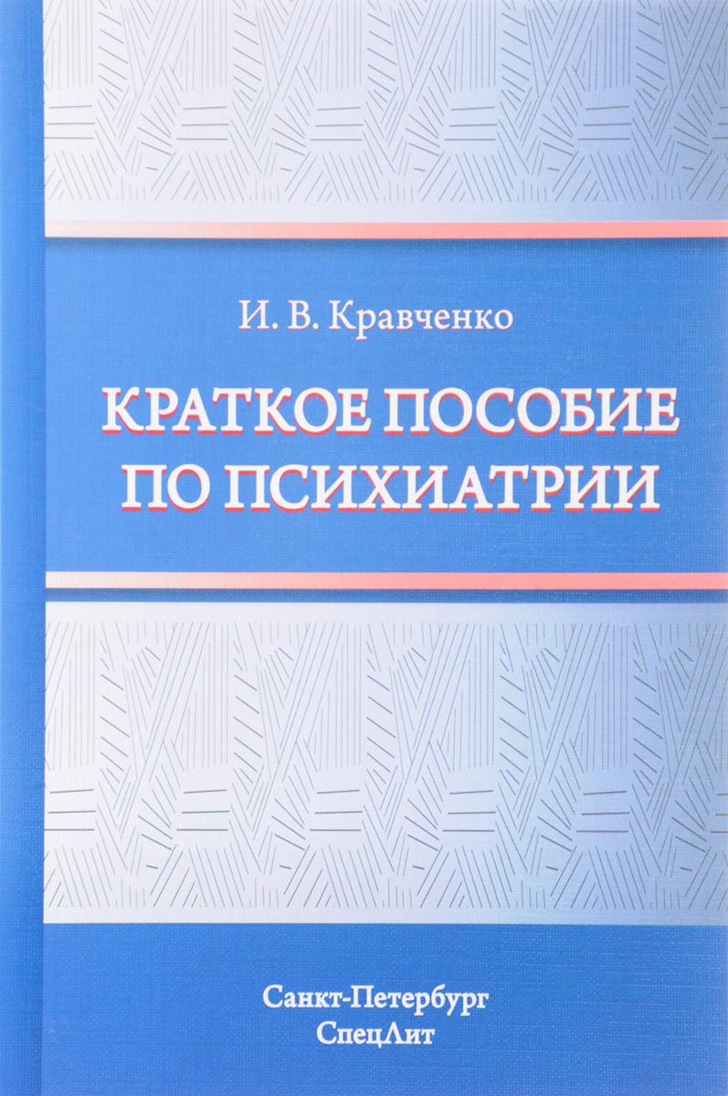 Краткое пособие по психиатрии. И. В. Кравченко