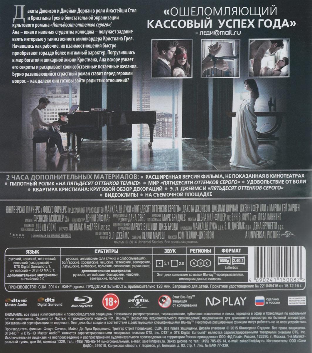 Пятьдесят оттенков серого (Blu-ray) Focus Features,Michael De Luca Productions,Trigger Street Productions