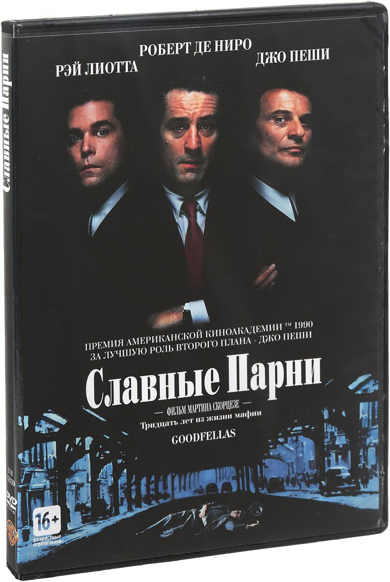 Славные парни 501 фильм который надо посмотреть пер с англ и д голыбина л а борис ил